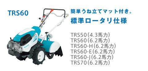 TR6S60